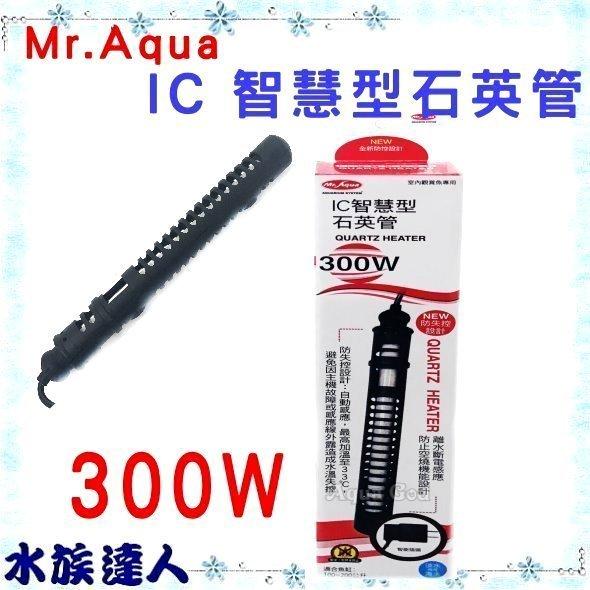 推薦【水族達人】水族先生Mr.Aqua《IC 智慧型石英管 300W K-048》魚缸加溫器 石英加熱管 加熱器 石英管