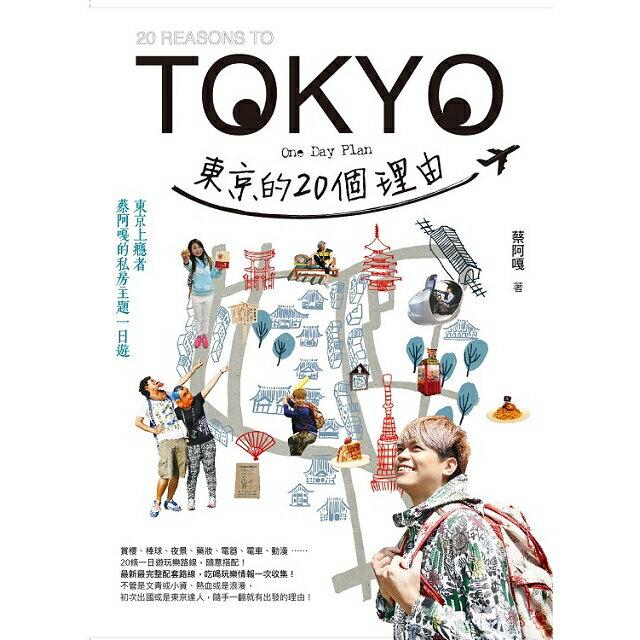 東京的20個理由:東京上癮者蔡阿嘎的私房主題一日遊 1