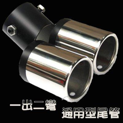 雙出尾飾管 通用型 裝飾排氣管 VW mazda 三菱 ford honda nissan 沂軒精品 A0018