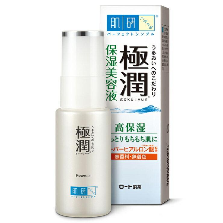 肌研 極潤保濕美容液 30g