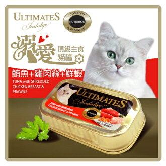 【力奇】溺愛 頂級無穀主食貓罐(鮪魚+雞肉絲+鮮蝦)85g -42元【CP值爆表的人氣貓罐】>可超取(C002C22)