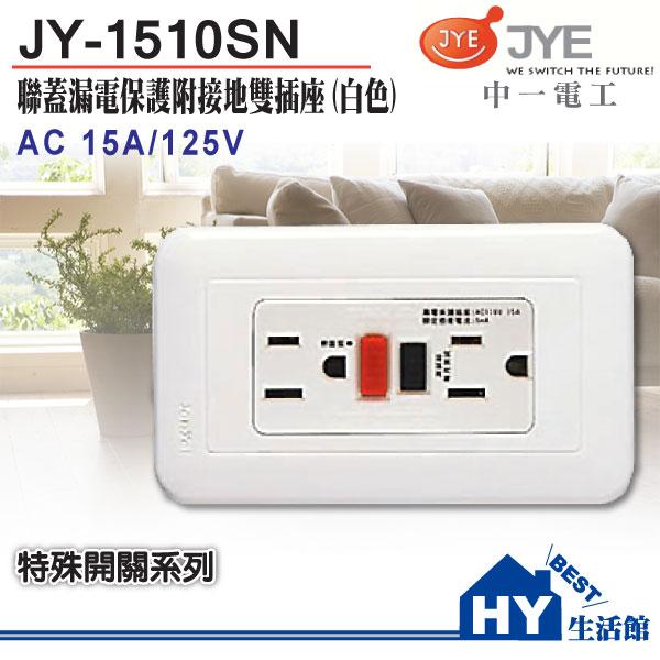 《中一電工》JY-1510SN 漏電保護附接地雙插座 防漏電插座 安全插座(白) -《HY生活館》水電材料專賣店
