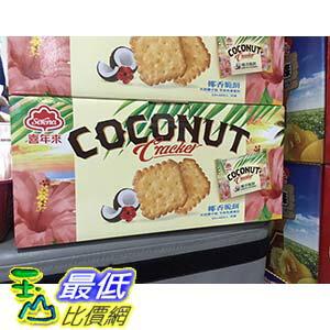 [COSCO代購] SERENA COCONUT CRACKERS 喜年來椰香脆餅 18.5克X48包入 C119899