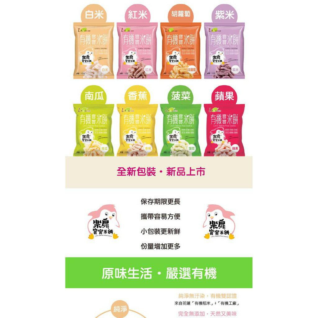 LeVic 樂扉 有機雙認證 寶寶米餅 7種口味 好娃娃 97031 嬰兒副食品冠軍 3