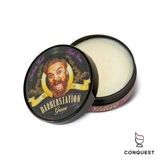 【 CONQUEST 】Barberstation Grease 硬漢油性髮油 巴博士 髮霜 髮蠟 紫罐 120ml