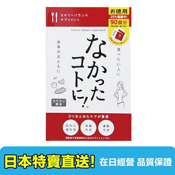 【海洋傳奇】【日本空運直送免運】日本 GRAPHICO  白雲豆 日本熱銷 90袋 - 限時優惠好康折扣
