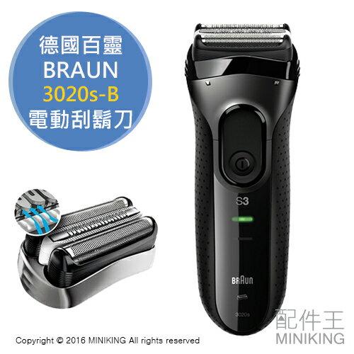 【配件王】日本代購 德國百靈 BRAUN 3020s 3020s-B 電動刮鬍刀 不含底座 3系列 浮動三刀頭 爸爸節 父親節禮物 另 3040s