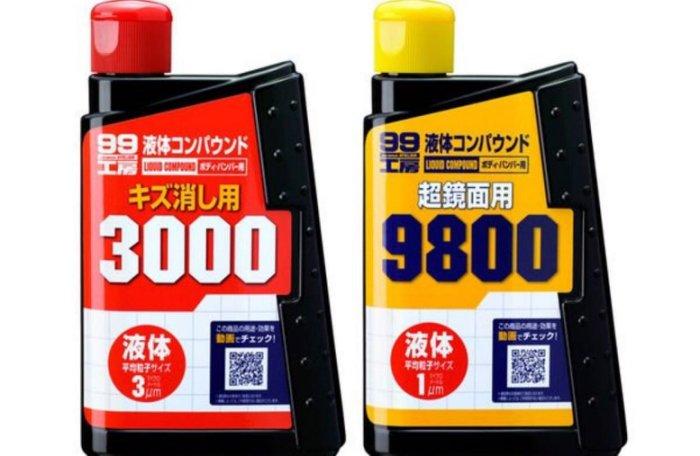 ?? 日本SOFT99 超鏡面粗蠟3000 粗蠟9800 細痕刮傷 拋光消除 修補烤漆面 油老爺快速出貨
