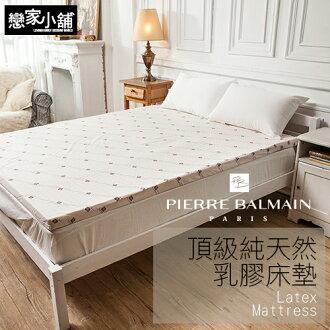 乳膠床墊 / 單人【3*6.2尺PB皮爾帕門乳膠床墊,5公分】Pierre Balmain皮爾帕門乳膠床墊,戀家小舖
