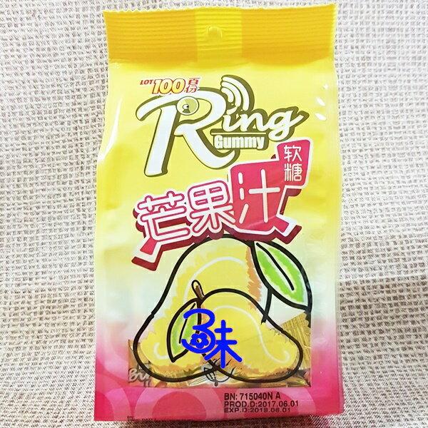 (馬來西亞)一百份圈圈軟糖-芒果口味(水果圈圈糖) 1包100公克 特價55元 【9556296320168】