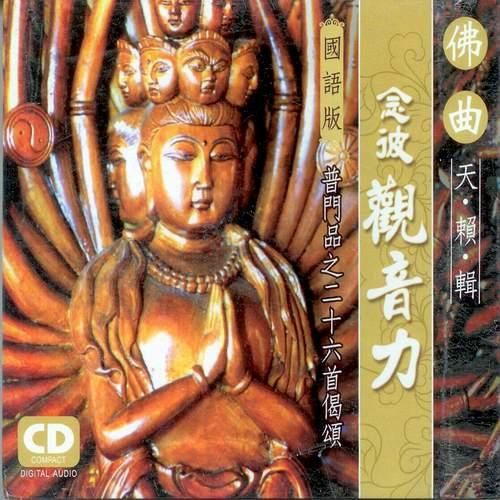 佛曲天籟輯念彼觀音力國語版CD