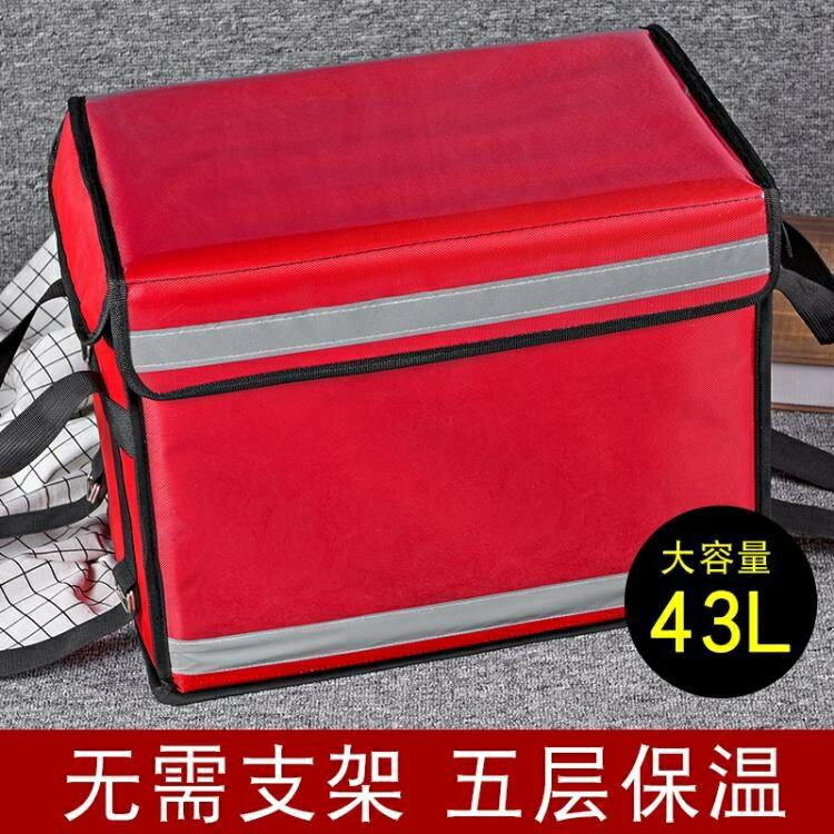 外賣保溫箱送餐美團騎手裝備配送包餐箱車載冷藏防水箱子小號加厚 走心小賣場