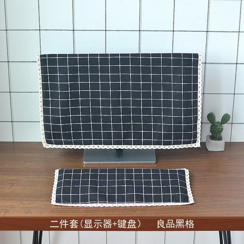 電腦防塵罩 布藝台式電腦防塵罩液晶顯示器蓋布機箱鍵盤遮塵布簡約時尚2432寸【XXL5232】