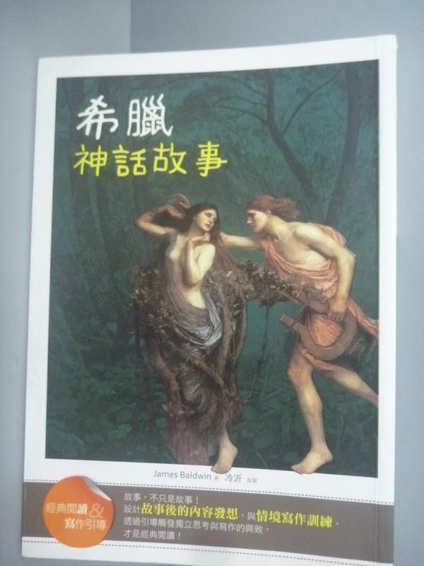 【書寶二手書T1/兒童文學_HFR】希臘神話故事-經典閱讀&寫作引導_JamesBaldwi