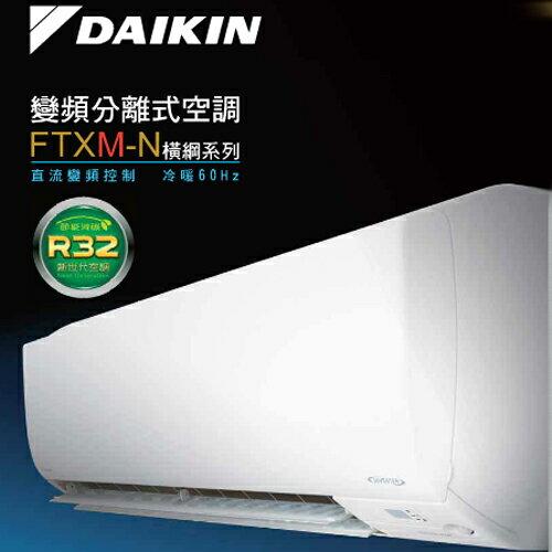 DAIKIN 大金 變頻 橫綱系列冷暖 分離式RXM/FTXM36NVLT