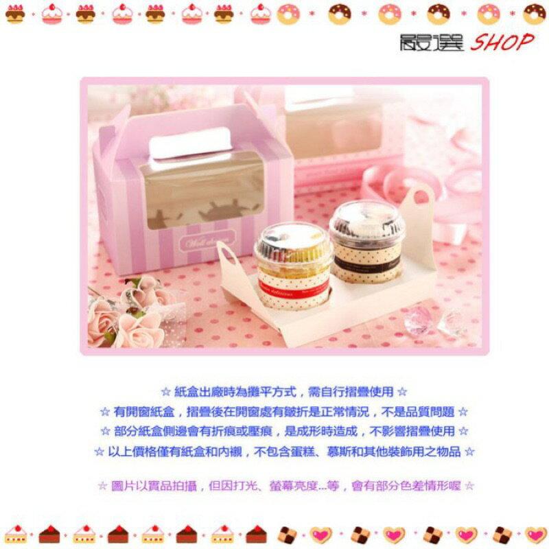 【嚴選SHOP】4格 透明儲窗 三色手提盒 馬芬盒 杯子蛋糕盒 慕斯 奶酪 月餅盒 包裝盒 禮盒 蛋塔盒【C075】