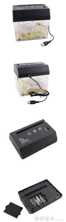 【現貨】USB電池兩用型電動碎紙機迷你USB碎紙機A4紙 懶人開信刀開信封口 快速出貨