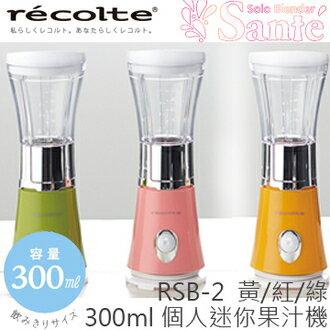 -日本熱銷單人果汁機-送料理食譜 recolte 麗克特 RSB-2 果汁機 單人份 公司貨 免運 三色