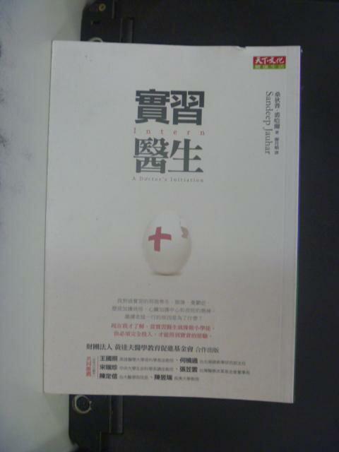 【書寶二手書T4/保健_HJB】實習醫生_原價350_廖月娟, 桑迪普.裘
