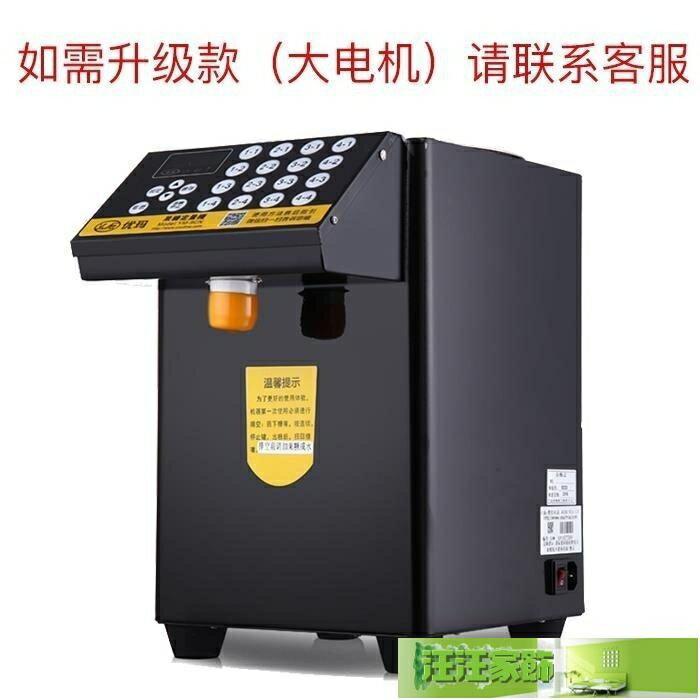 果糖機 那波勒果糖定量機商用奶茶店專用全套設備全自動精準定量儀果糖機 汪汪家飾 免運