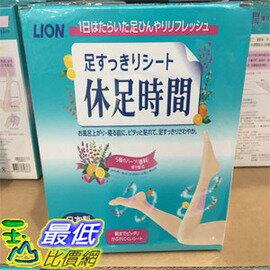 [COSCO代購] 日本LION 休足時間 足部清涼舒緩貼片114枚 C104975