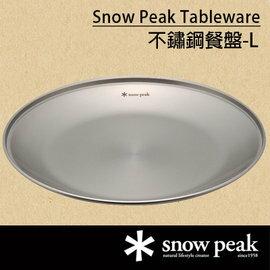 【鄉野情戶外用品店】 Snow Peak |日本| 不鏽鋼餐盤-L/優秀的堆疊收納性能/TW-034 【304不鏽鋼】