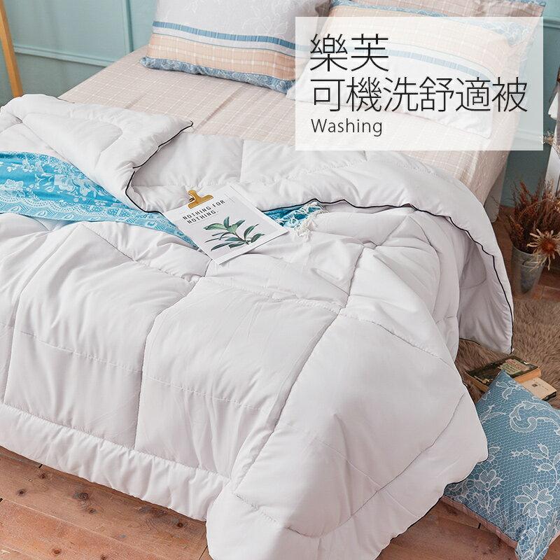 棉被  /  雙人【樂芙可機洗舒適被】 雙人6X7尺 可水洗 高彈性纖維 戀家小舖 台灣製造 好窩生活節 樂天雙11 4
