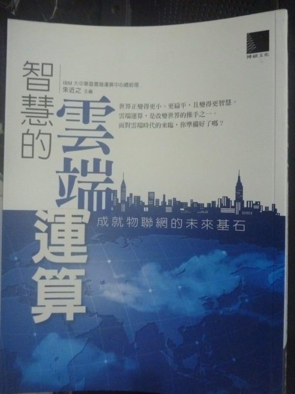 【書寶二手書T5/網路_XCK】智慧的雲端運算:成就物聯網的未來基石_朱近之
