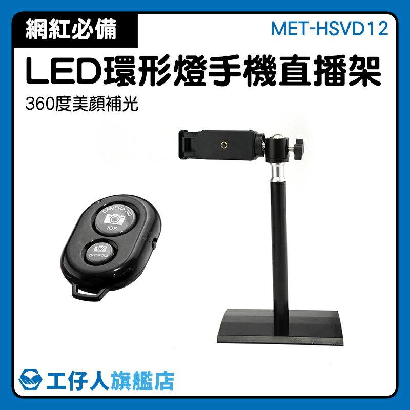 Youtuber打光 直播設備 LED環形燈  led補光燈 MET-HSVD12 推薦