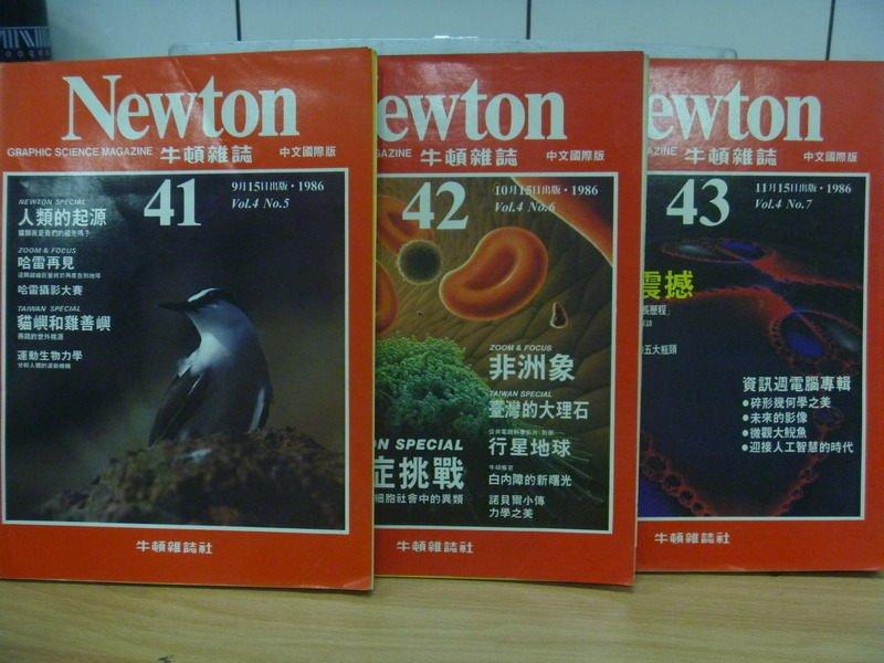 【書寶二手書T7/雜誌期刊_PNR】牛頓_41~43期間_3本合售_人類的起源等