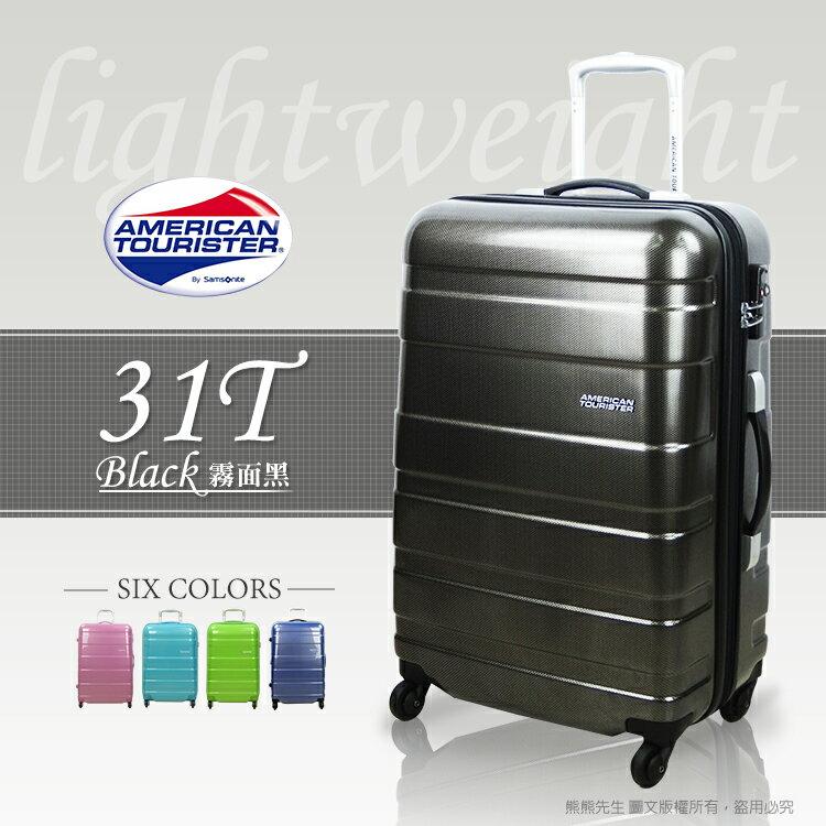 《熊熊先生》American Tourister|行李箱|旅行箱 31T 硬殼大容量 HS MV+系列 25吋 TSA海關密碼鎖