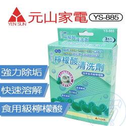 [吉賀] 元山 食品級檸檬酸清洗劑  開飲機清洗劑 飲水機清洗劑 YS-885  (一盒3包裝)