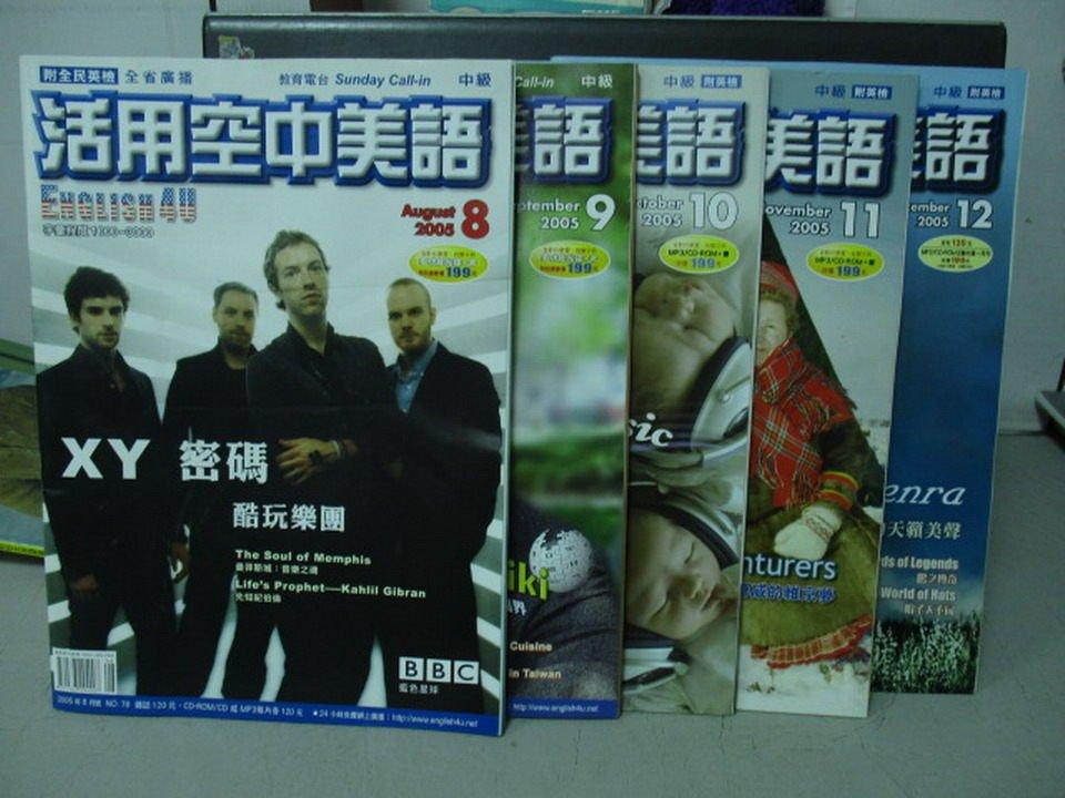 【書寶二手書T2/語言學習_QJJ】活用空中美語_2005/8~12月間_共5本合售_XY密碼等_附光碟