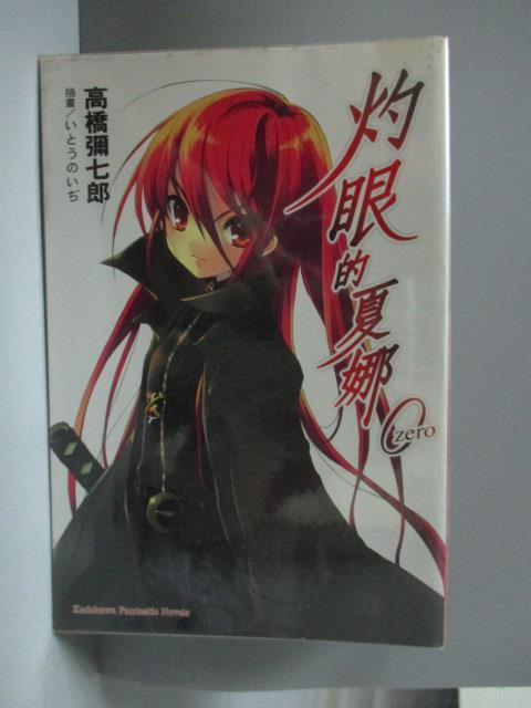 【書寶二手書T1/一般小說_NCA】灼眼的夏娜0_高橋彌七郎