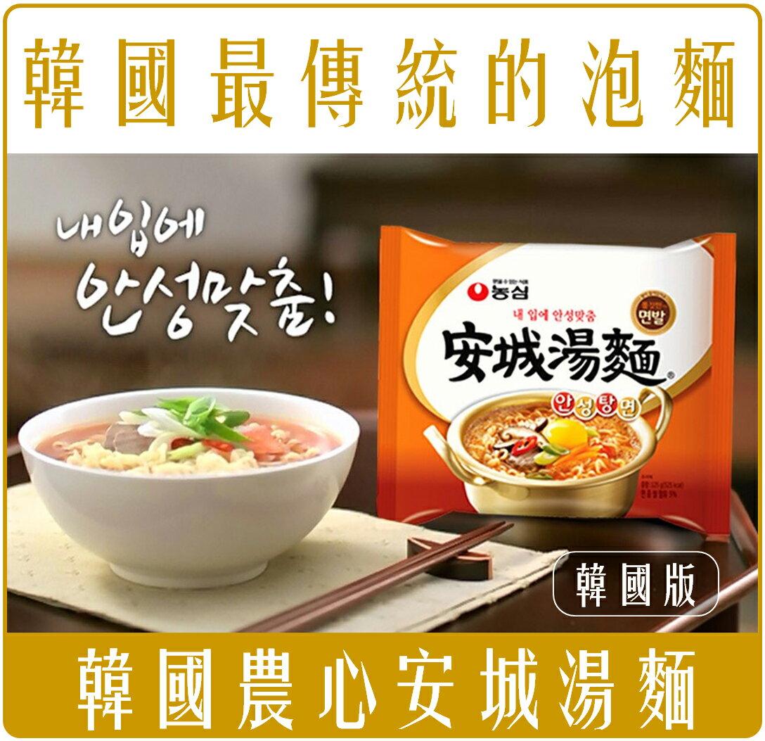 《Chara 微百貨》韓國 農心 內銷版 安城湯麵 (5入) 經典 露營 必備 農心 安成 安城 特價 0