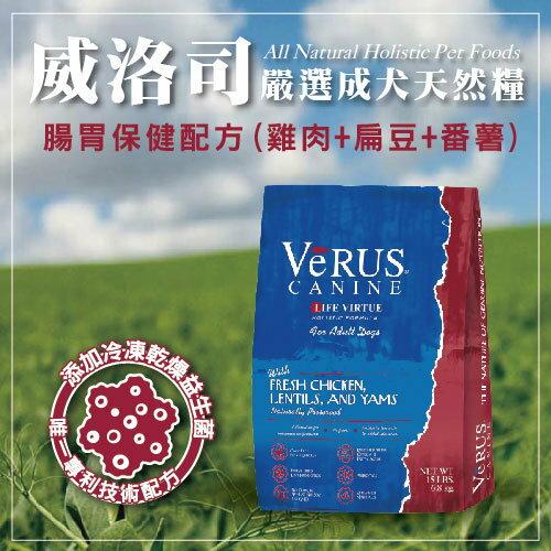 【力奇】美國威洛司VeRUS 嚴選成犬天然糧-腸胃保健配方(雞肉.扁豆.番薯)30LB/磅-3780元【5LB*6包】【WDJ推薦,均衡食材、消化好吸收】(A001B16-2)