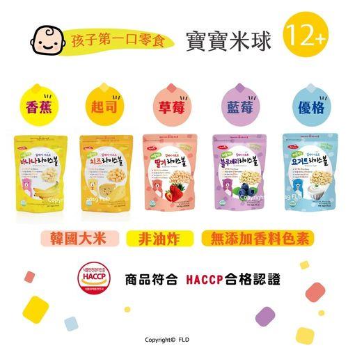 韓國 Bebest 貝思 米球30g-香蕉★愛兒麗婦幼用品★