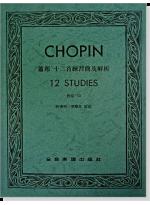蕭邦 十二首練習曲及解析-作品10