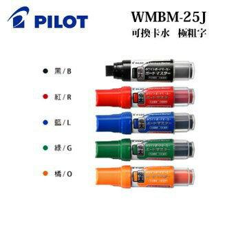 百樂PILOT WMBM-25J 極粗字 平頭 極太 可換卡水白板筆 5-12mm 環保材質 無異味 / 專用卡水