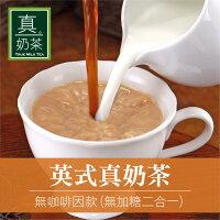 歐可茶葉 英式真奶茶 無咖啡因款無糖款