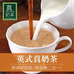 歐可茶葉 英式真奶茶 無咖啡因款無糖款(10包/盒)
