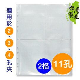 珠友 PC-30018 A4/11孔 2格側入明信片內頁/10張