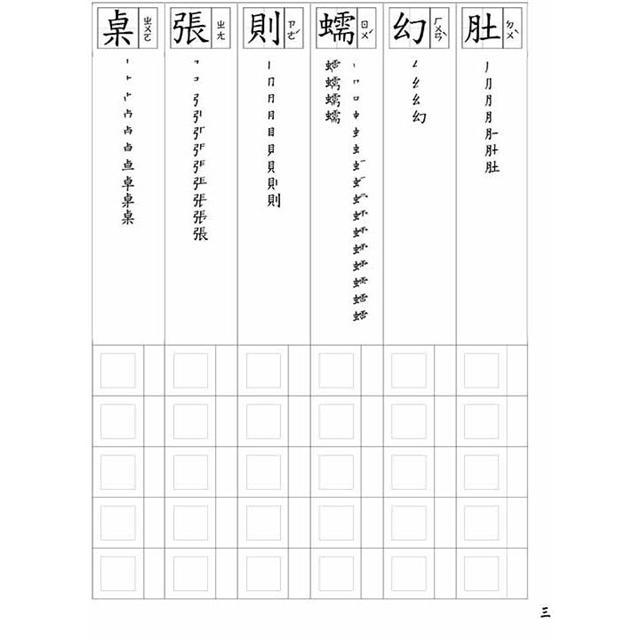 漢字練習國字筆畫順序練習簿 (貳)(鋼筆專用紙) 4