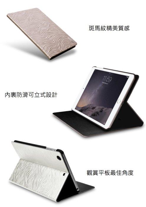 Navjack iPad mini 1/2/3 斑馬紋 可立式 皮套 (三色)