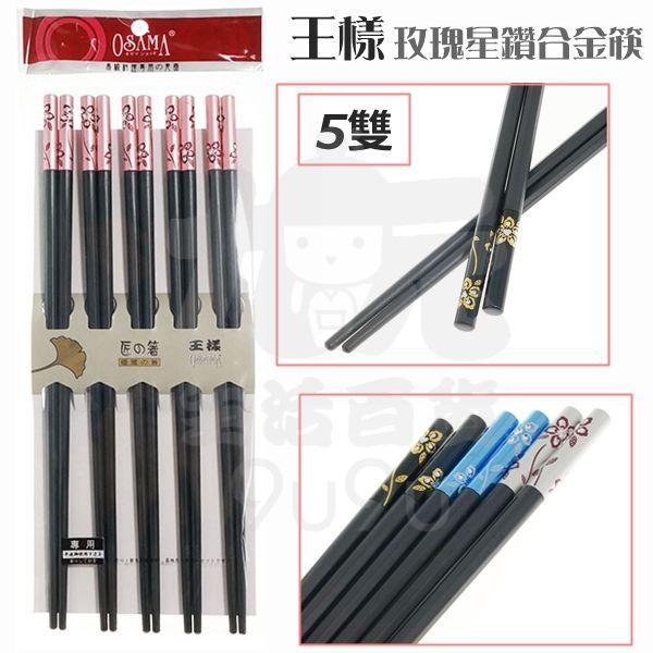 【九元生活百貨】王樣 玫瑰星鑽合金筷/5雙入 PPS 高硬度 筷子