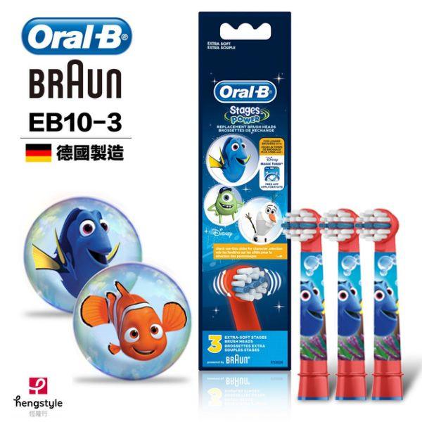 【德國百靈Oral-B】兒童迪士尼刷頭 EB10-3(圖案隨機)(全球牙醫第一推薦電動牙刷品牌)