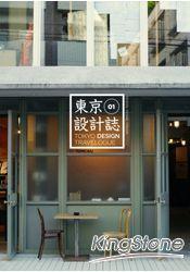 東京設計誌1:澀谷、代官山、惠比壽、自由之丘、橫濱
