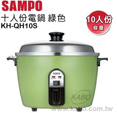 【佳麗寶】-(SAMPO聲寶) 十人份不鏽鋼配件電鍋-綠色 KH-QH10S