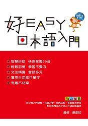好EASY日本語入門  書 + MP3