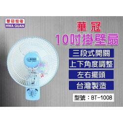 【華冠】10吋掛壁扇 三段開關 上下角度調整 左右擺頭 三片扇葉 電風扇 電扇 壁扇 懸掛扇 台灣製 BT-1008
